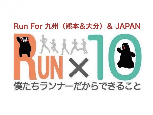 runx10kumamon2_20170314220941555.jpg