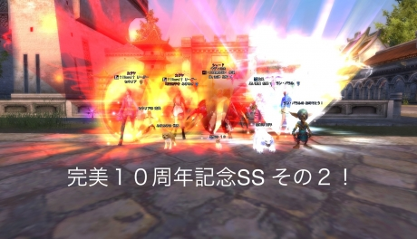 完美10周年記念SSその2!