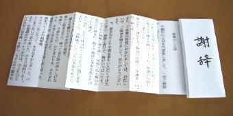 謝辞3761-340