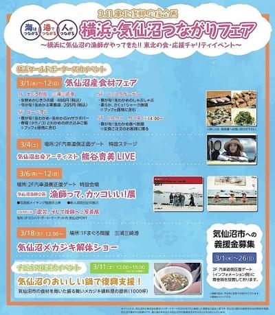 横浜フェア