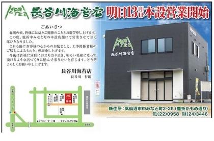 長谷川海苔店