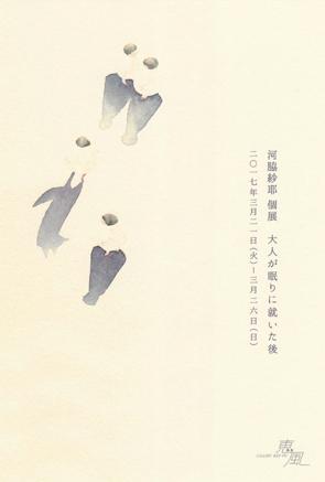 KAWAWAKi_Saya_dm.jpg