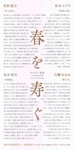 haru_wo_kotohogu_dm.jpg