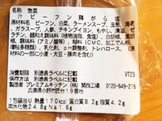 汁ビーフン原材料