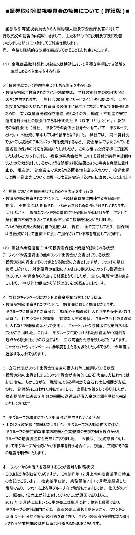 170327_gyouseishobun_shousai1.jpg