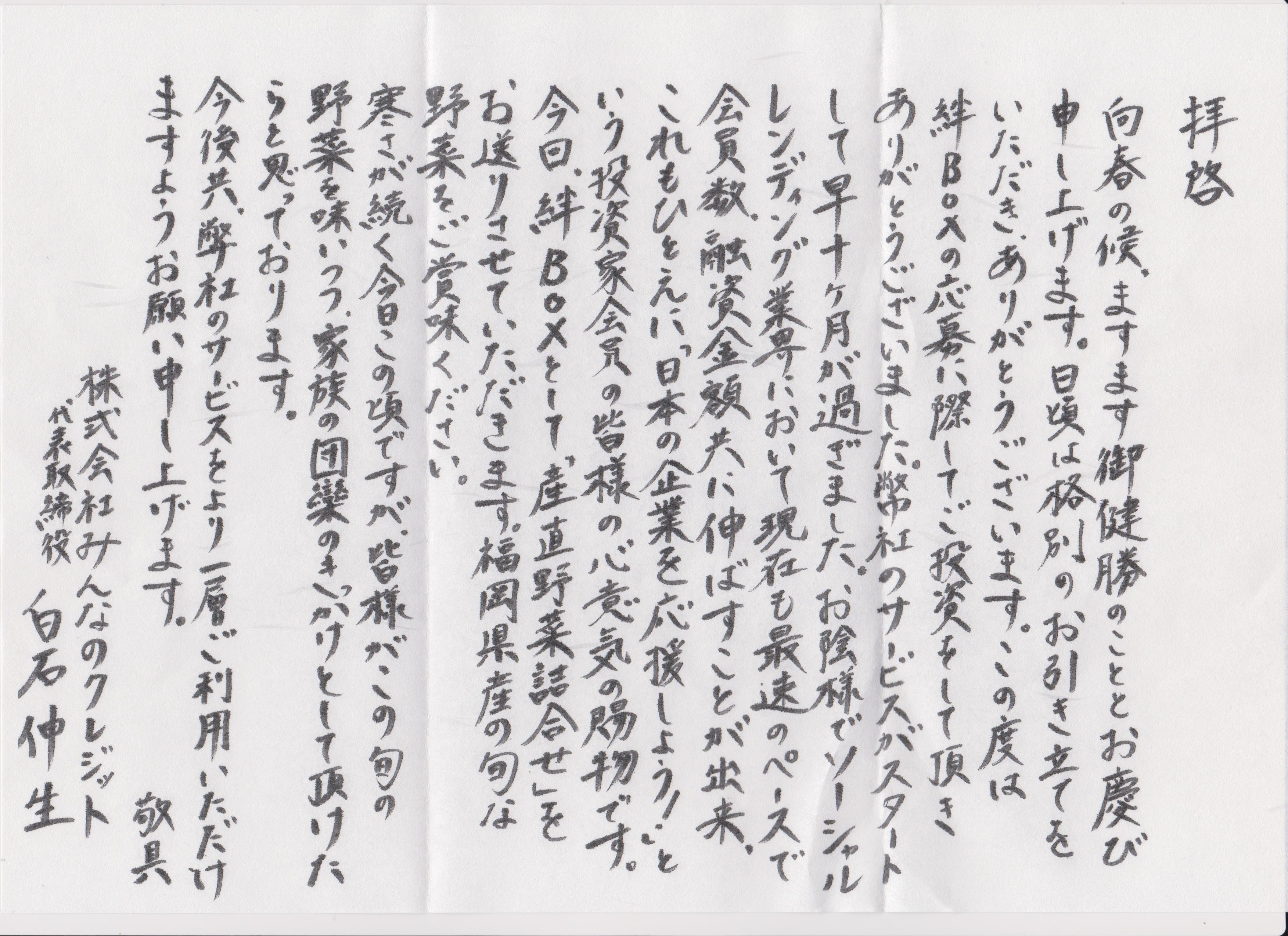 スキャン_20170305