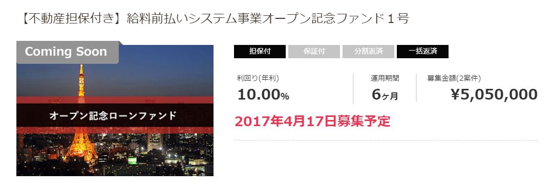 SnapCrab_NoName_2017-4-11_21-53-15_No-00.png