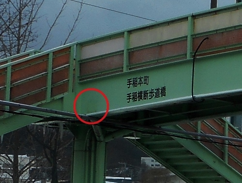 手稲横断歩道橋 痕跡