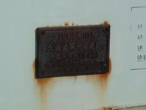 釧路製作所 1968年銘鈑