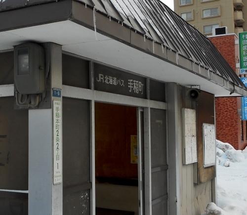 手稲本町バス停 待合所