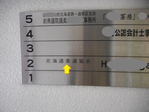 北海道索道協会