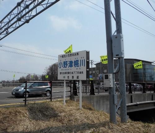 小野津幌川 国道12号 小野幌橋