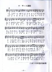 ④10ラ・サール讃歌2 200 250