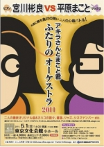 2011.5.1 アキラさんとまこと君 ふたりのオーケストラ 150 215