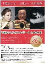 2013,12.8 平原さんちのコンサート in ねりま 150 215