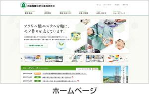 大阪有機化学工業の経営理念