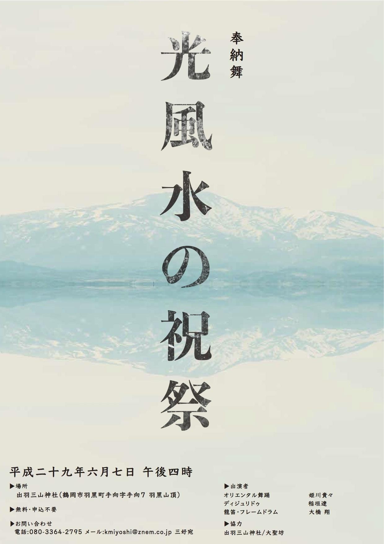 光・風・水 (ひふみ) の祝祭@出羽三山…