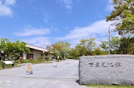 万葉文化館