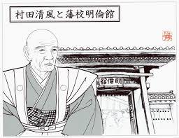 170425村田清風と藩校明倫館