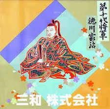 170309十代将軍徳川家治