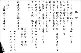 4松平定信がラクスマンに与えた信牌