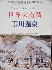 世界の奇跡玉川温泉 本