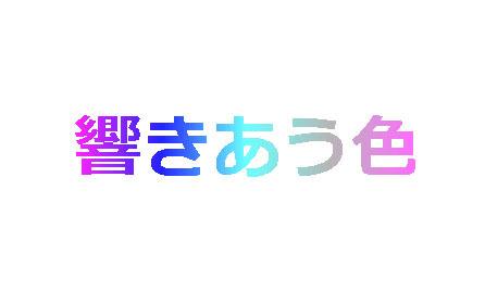 140_響きあう色