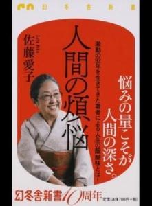 佐藤愛子「人間の煩悩」