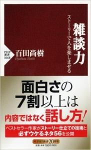 百田直樹「雑談力」