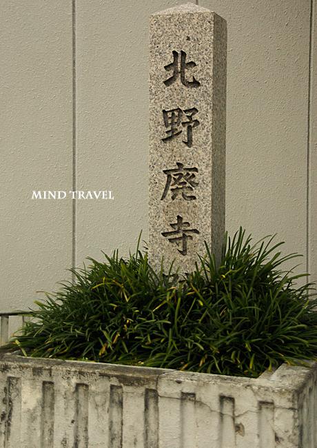 北野廃寺跡