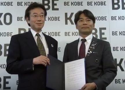 20170303神戸市とSRC連携協定