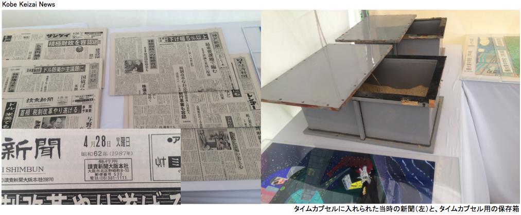 20170503タイムカプセル新聞と保存箱