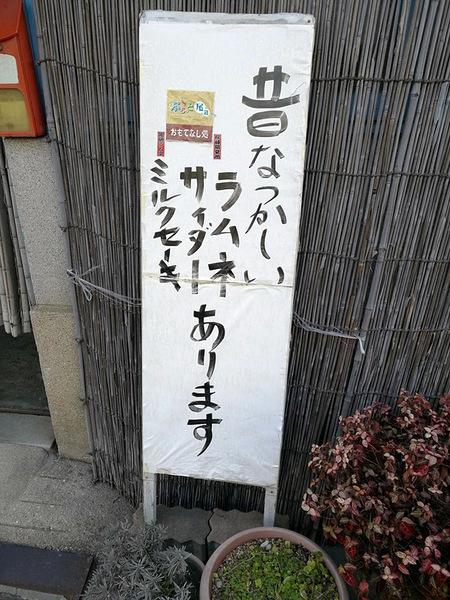 しまなみ海道17.3.19⑲