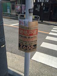 2017・3・12違反広告2_R