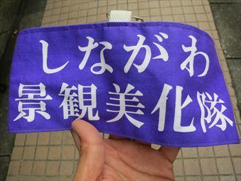 2017・3・12違反広告7_R