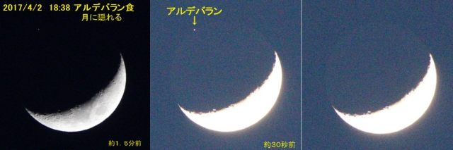 moon_Aldebaran_20170401B_1838_IMG_2825.jpg