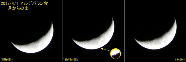 moon_Aldebaran_20170401B_1959_IMG_2908.jpg