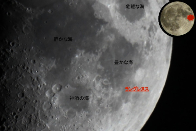 moon_pic_surface_Langrenus00.jpg