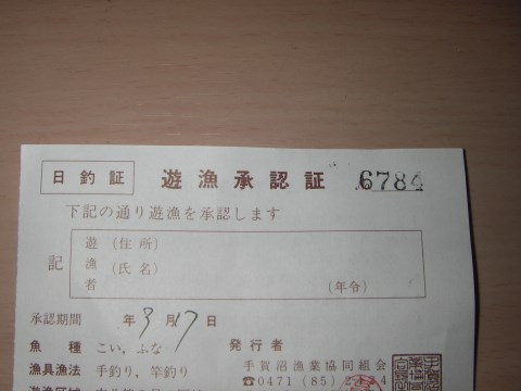 日釣り券500円なり