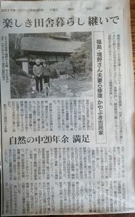 3月26日朝日新聞