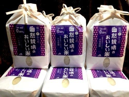 はくい自然栽培米