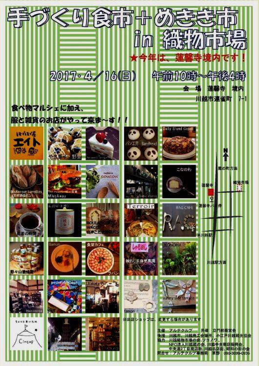 手作り食市+めきき市