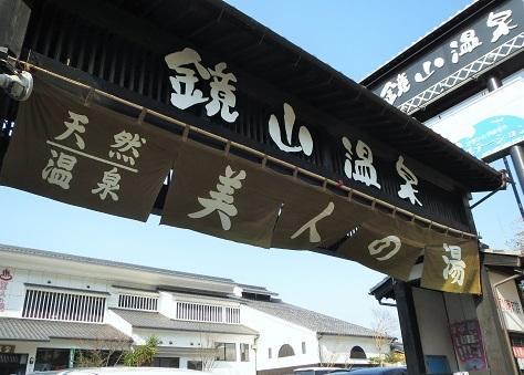 鏡山温泉☆