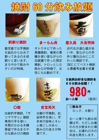 2016焼酎web