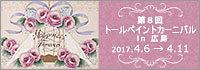 bn-2017hiroshima.jpg