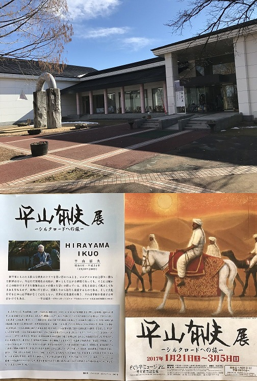 さくら市ミュージアム「荒井寛方記念館」12