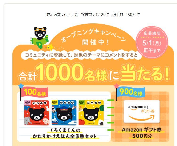 babykumon_present.jpg
