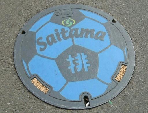 さいたま市章入りサッカーボールの排水弁