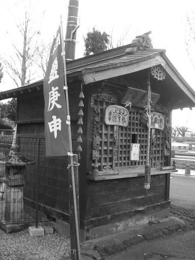 栃木市室町、塩庚申堂(モノクロ)