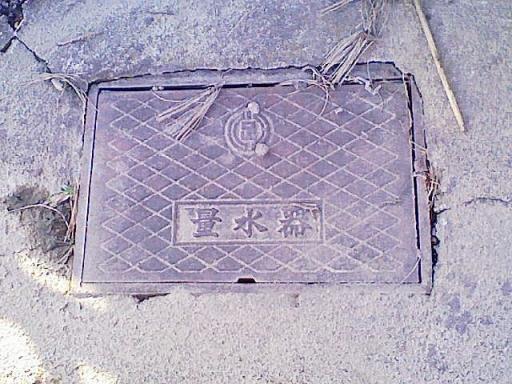 足利市・古い量水器